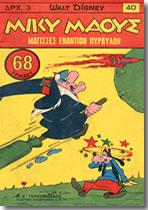 la copertina di un vecchio numero di Miki Maous