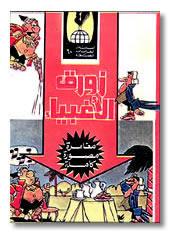 un'edizione araba di Pepito